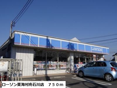ローソン東海村舟石川店まで750m