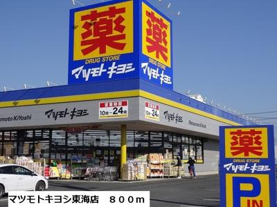 マツモトキヨシ東海店まで800m