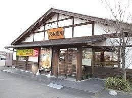 久兵衛川本店まで750m