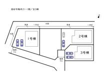 高砂市梅井21-1期/全3棟の画像