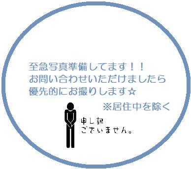フォセット上北沢 三都市アース桜上水店 TEL:03-3306-1800