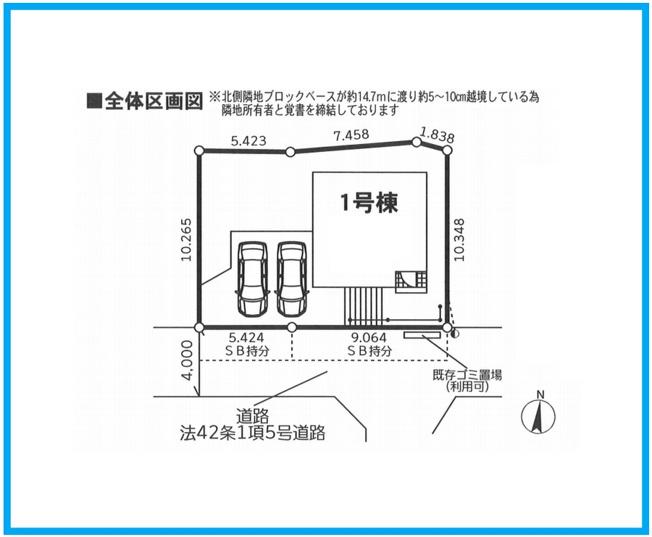 区画図です。建物は住宅性能表示住宅で地震に強い最上位等級などの評価を得ていますので安心です。