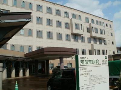 知命堂病院まで83m