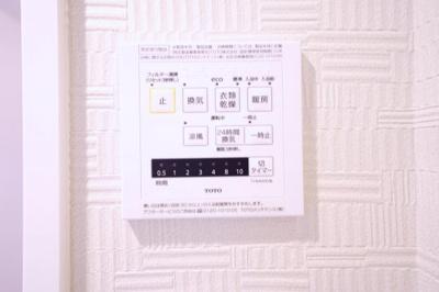 浴室換気乾燥機能付です。洗濯物を浴室内で乾かすことができるので便利です。