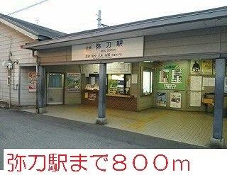弥刀駅まで800m