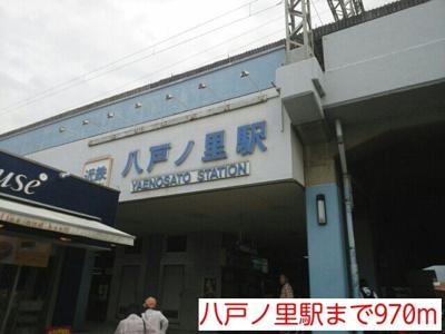 八戸ノ里駅まで970m