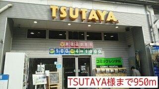 TSUTAYA様まで950m