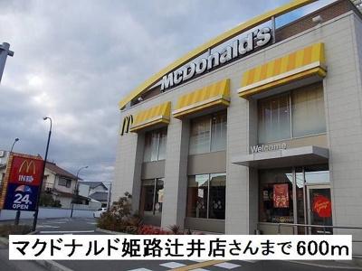 マクドナルド姫路辻井店さんまで600m