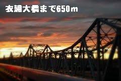 衣浦大橋まで650m
