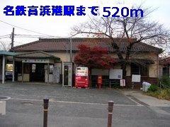 名鉄高浜港駅まで520m