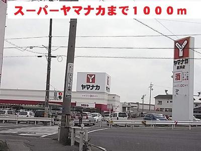 スーパーヤマナカまで1000m