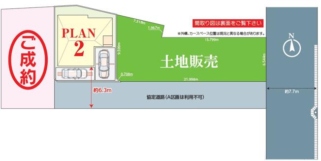 【区画図】松戸市栄町15期 全2棟
