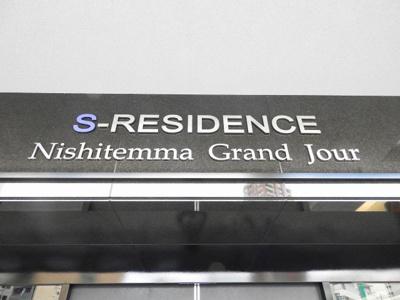 【その他】S-RESIDENCE西天満Grand Jour