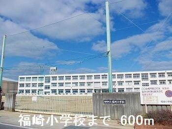 福崎小学校まで600m