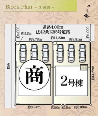 【区画図】浜松市東区和田町 新築一戸建て 2号棟 AN