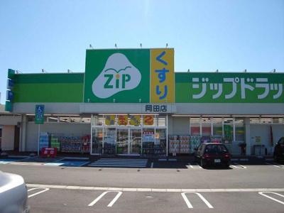 ジップドラッグ東洋岡田店まで1,075m