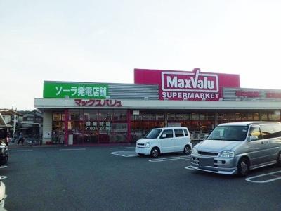 マックスバリュ恵比寿店まで1000m