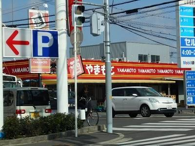 (株)山本酒店 深井店 647m