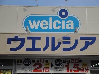 ウエルシア堺深井清水店 622m