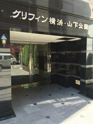 【エントランス】グリフィン横浜・山下公園