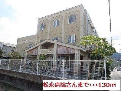 松永病院まで130m