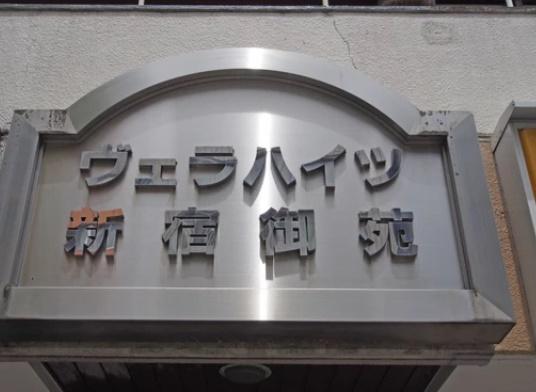 【その他】ヴェラハイツ新宿御苑