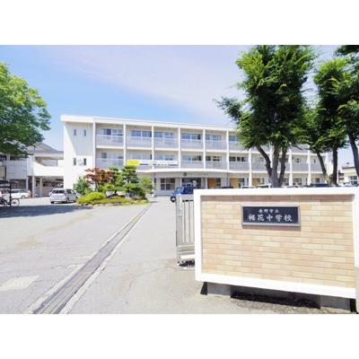 中学校「長野市立裾花中学校まで1499m」