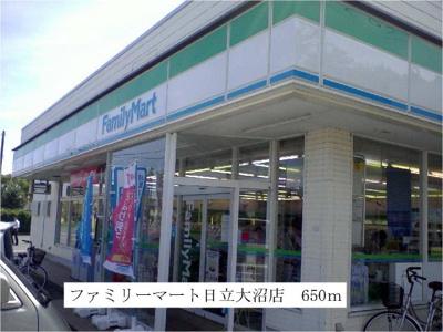 ファミリーマート日立大沼店まで650m