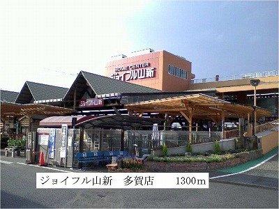 ジョイフル山新多賀店まで1300m
