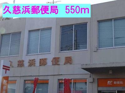 久慈浜郵便局まで550m