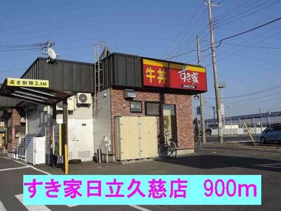 すき家日立久慈店まで900m