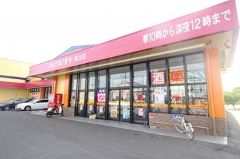 ドラックストアモリ 長丘店 140m