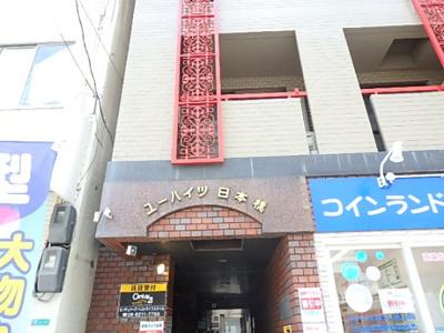 【外観】ユーハイツ日本橋