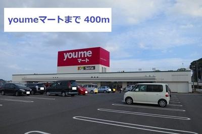 youmeマートまで400m