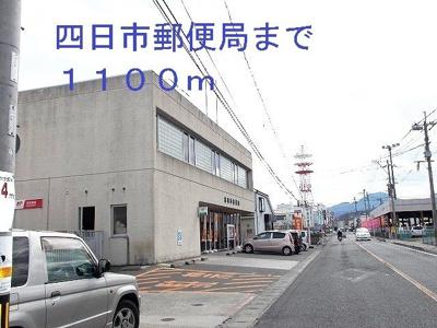 四日市郵便局まで1100m