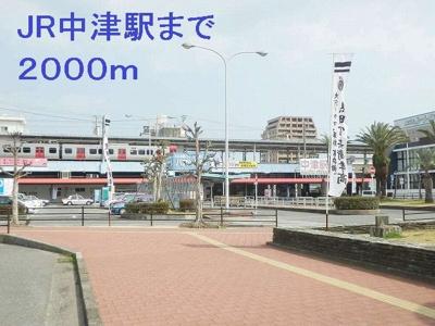 JR中津駅まで2000m