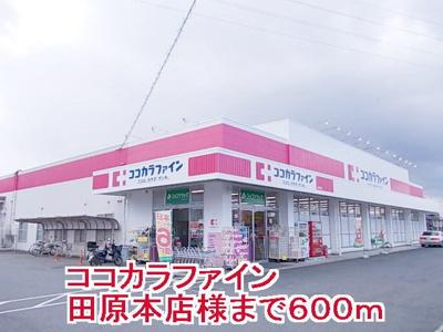 ココカラファイン田原本店様まで600m