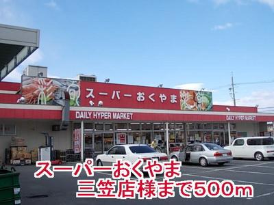スーパーおくやま三笠店様まで500m