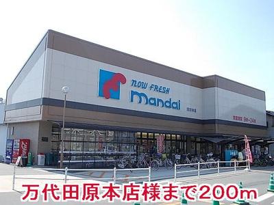 マンダイ田原本店様まで200m
