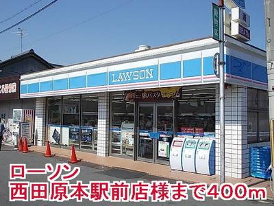 ローソン西田原本駅前店様まで400m