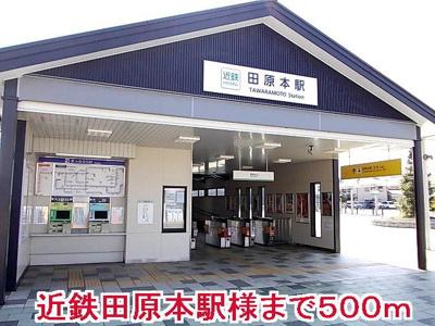 近鉄田原本駅様まで500m