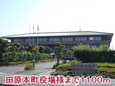 田原本町役場様まで1100m