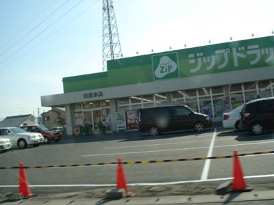 ジップドラッグ田原本店まで1,275m