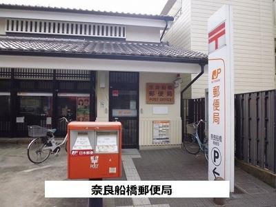 奈良船橋郵便局まで520m