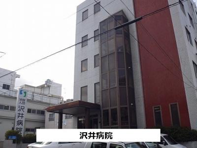 沢井病院まで260m