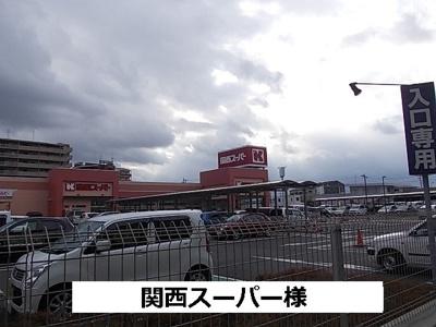 関西スーパーまで220m