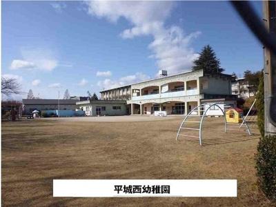 平城西幼稚園まで1300m
