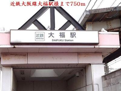 近鉄大阪線大福駅様まで750m