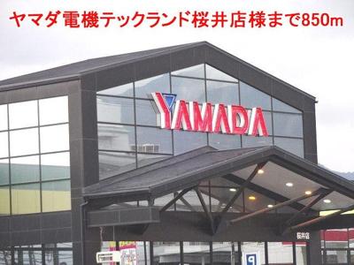 ヤマダ電機テックランド桜井店様まで850m