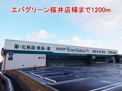 エバグリーン桜井店様まで1200m
